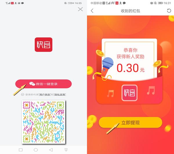 """上海市民手机拍到""""飞碟""""?原是手机软件恶搞_手机赚钱软件一天60元"""