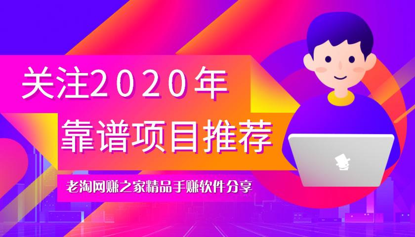2020年全新整理:可长期操作的靠谱手机赚钱软件